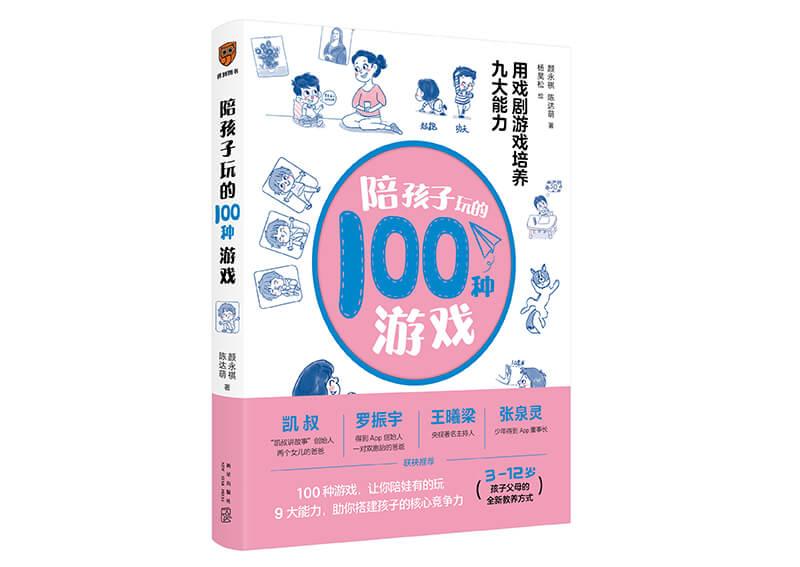 每周一书:颜永祺、陈达萌《陪孩子玩的 100 种游戏》