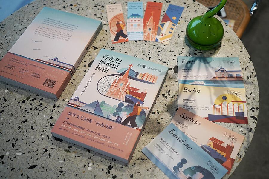 每周一书:杜宇、陈沛榆《行走的博物馆指南》