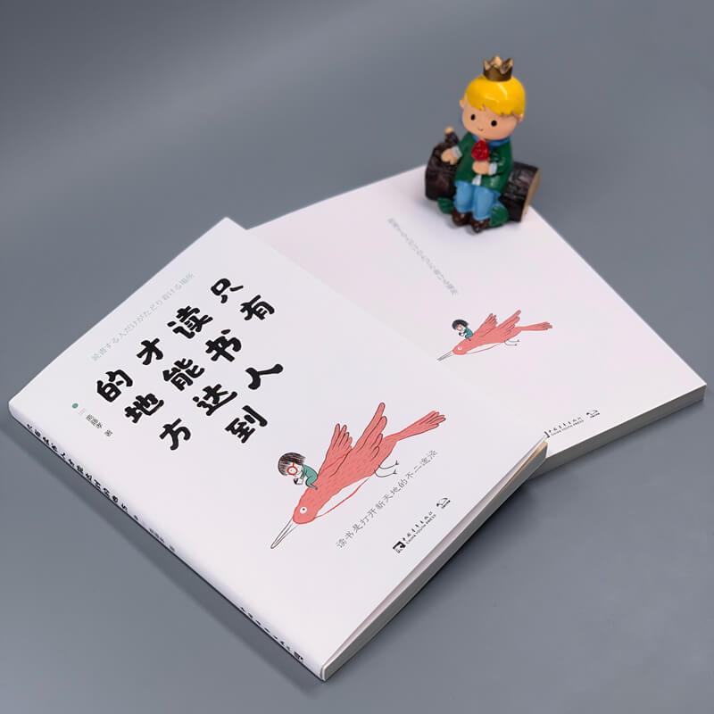 每周一书:斋藤孝《只有读书人才能达到的地方》