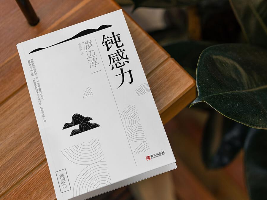 每周一书:渡边淳一《钝感力》
