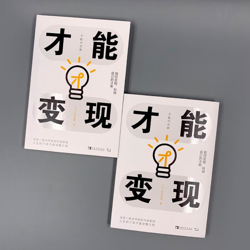 每周一书:坪田信贵《才能变现:如何发掘、利用自己的才能》