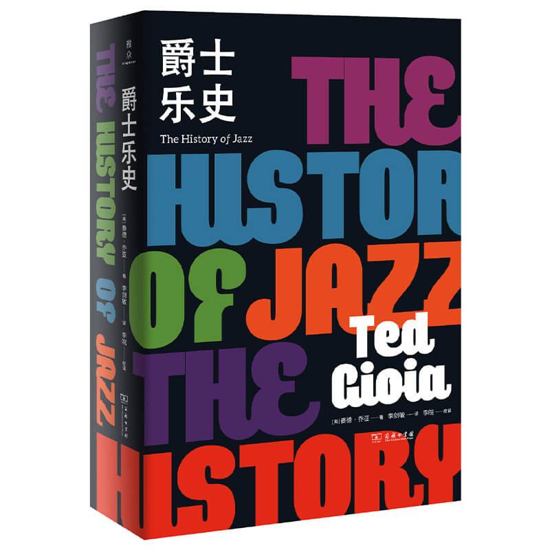 每周一书:泰德·乔亚《爵士乐史》