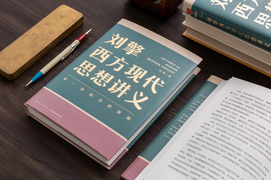 每周一书:刘擎《刘擎西方现代思想讲义》