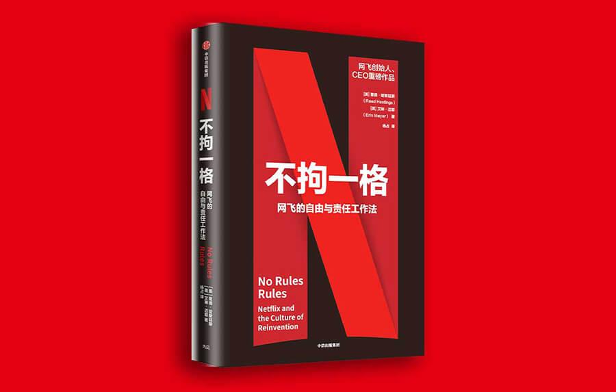 每周一书:里德·哈斯廷斯、艾琳·迈耶《不拘一格》