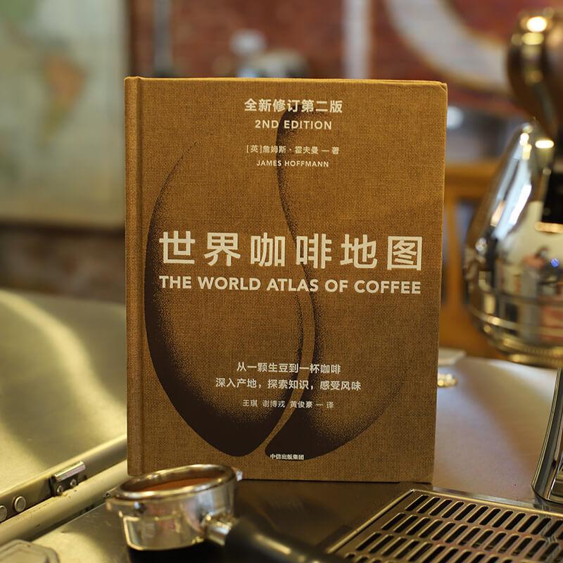 每周一书:詹姆斯·霍夫曼《世界咖啡地图》(全新修订第二版)