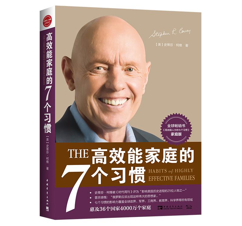 每周一书:史蒂芬·柯维《高效能家庭的 7 个习惯》