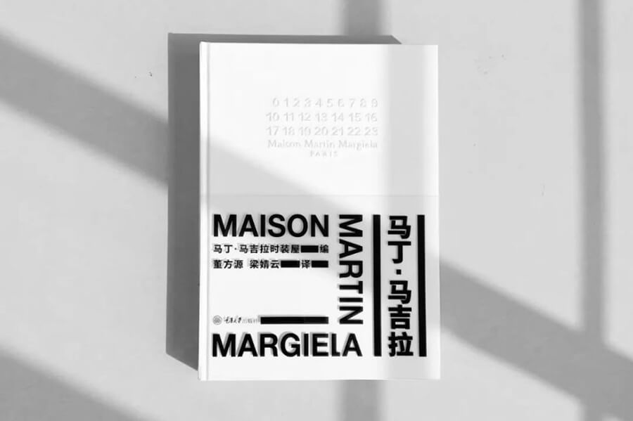 每周一书:马丁·马吉拉时装屋《马丁·马吉拉》