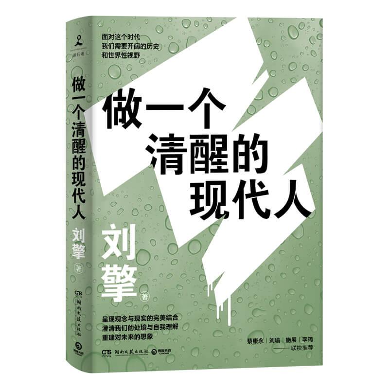 每周一书:刘擎《做一个清醒的现代人》