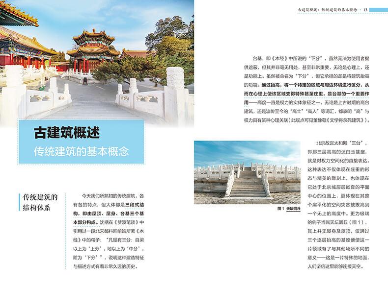 每周一书:朴世禺《藏在木头里的智慧:中国传统建筑笔记》