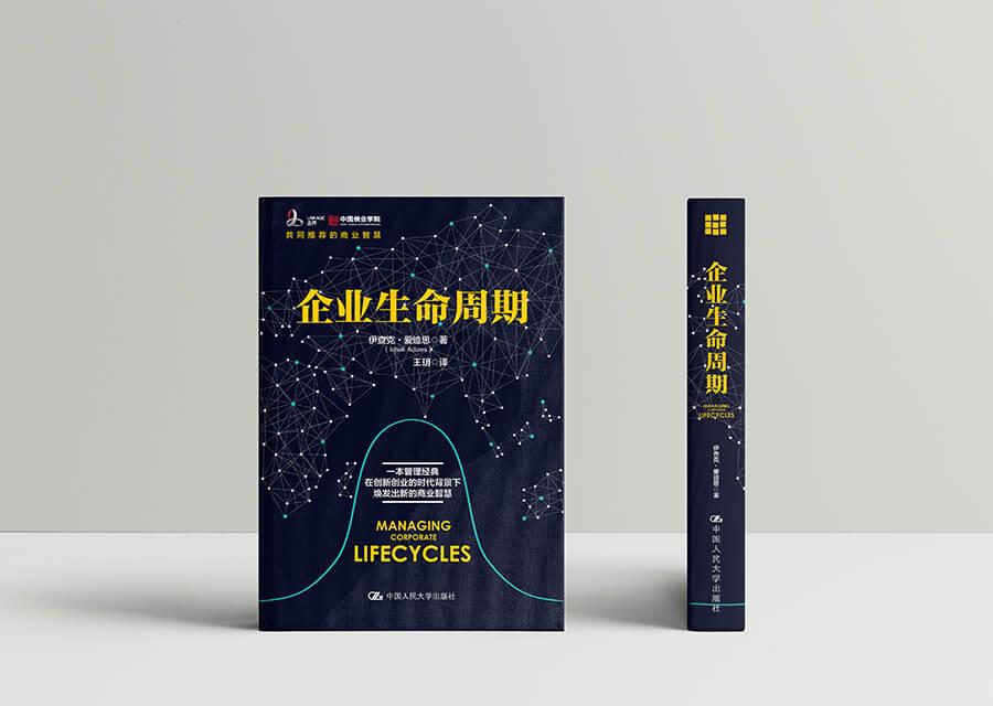 每周一书:伊查克·爱迪思《企业生命周期》