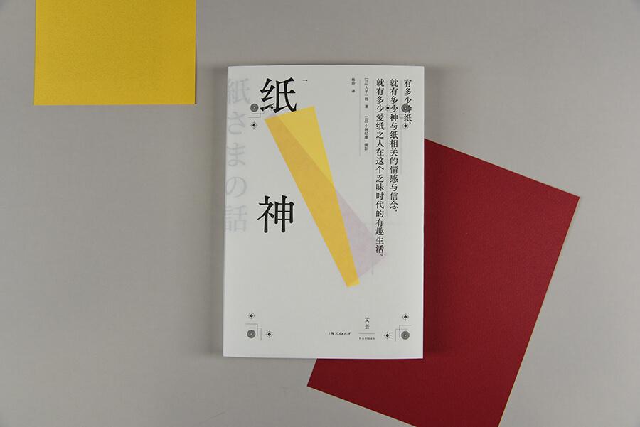 每周一书:大平一枝、小林纪雄《纸神》