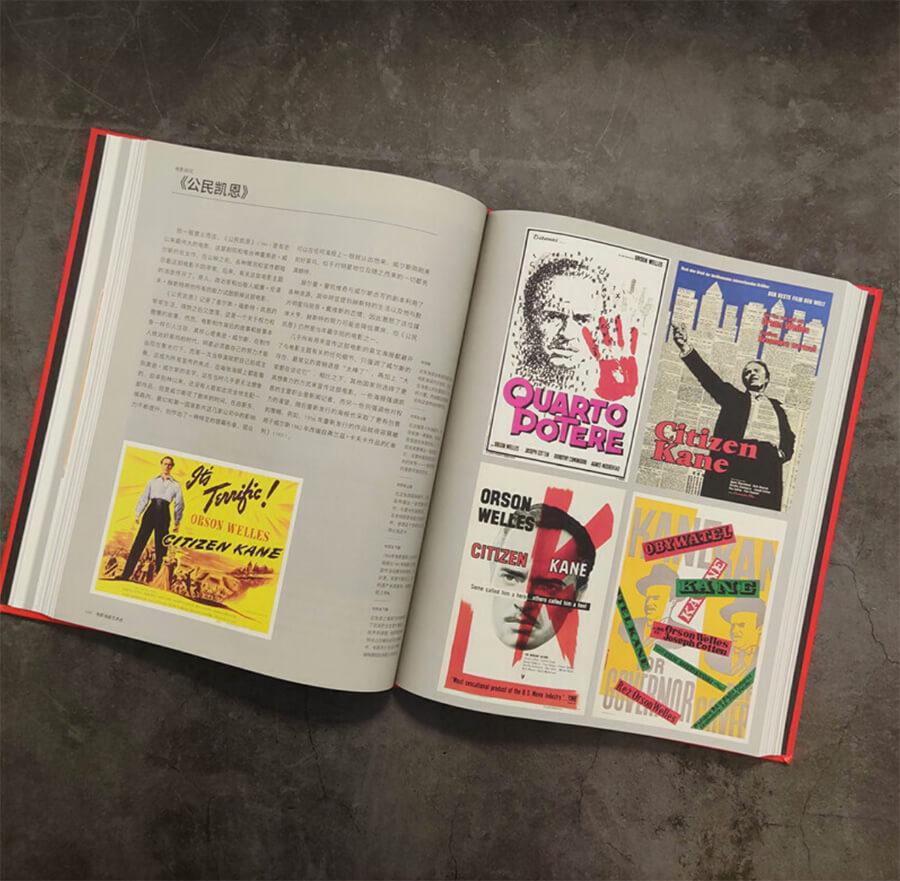 每周一书:伊恩·海顿·史密斯《电影海报艺术史》