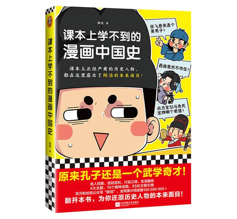 每周一书:朕说《课本上学不到的漫画中国史》