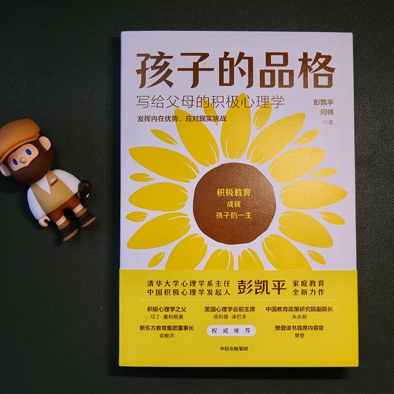 每周一书:彭凯平、闫伟《孩子的品格:写给父母的积极心理学》