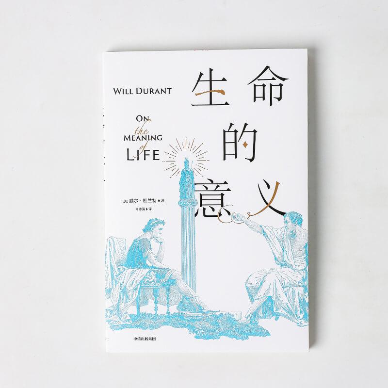 每周一书:威尔·杜兰特《生命的意义》