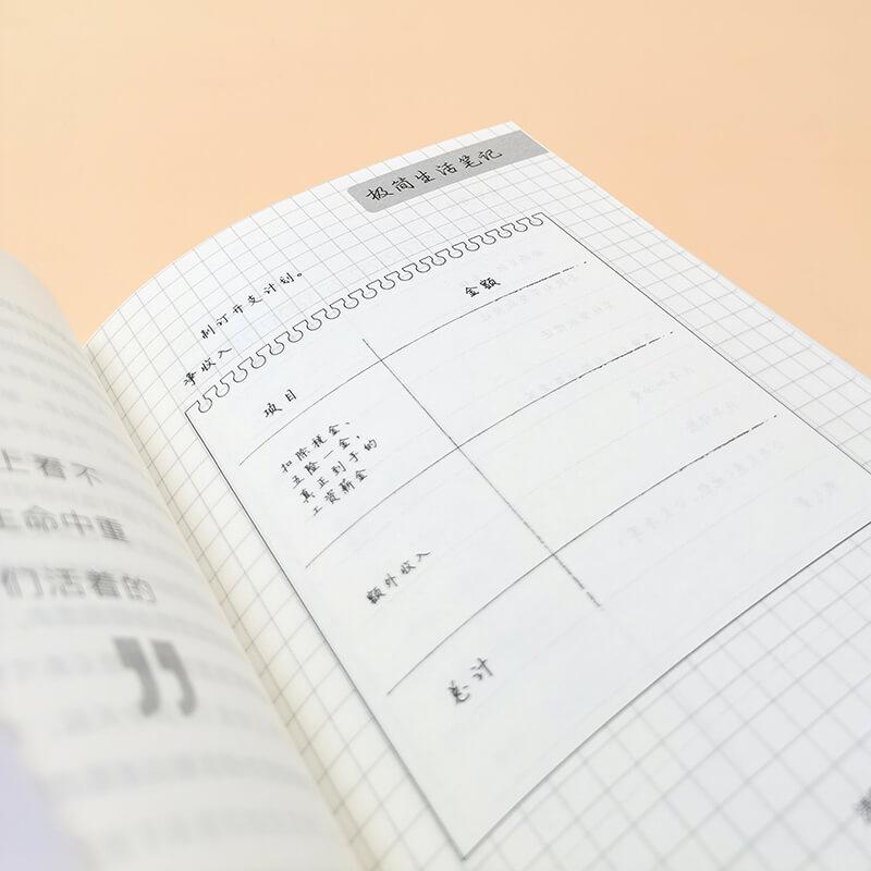 每周一书:乔舒亚·贝克尔《成为极简主义者》