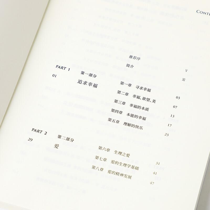 每周一书:威尔·杜兰特《追寻幸福》