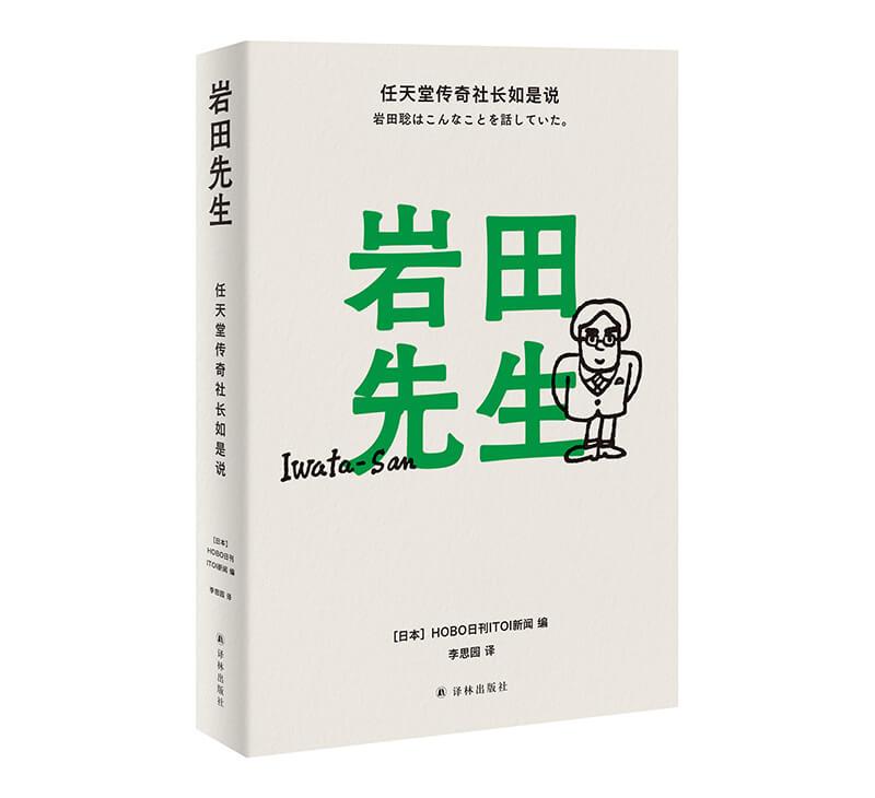 每周一书:HOBO 日刊 ITOI 新闻《岩田先生》