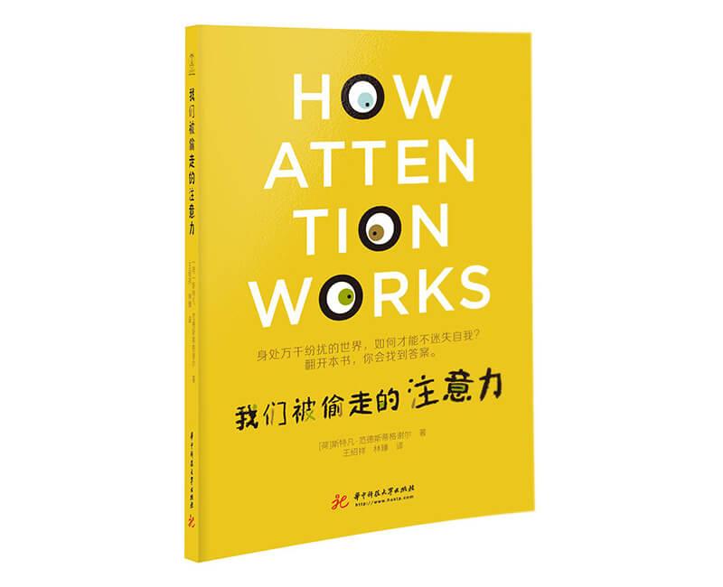 每周一书:斯特凡·范德斯蒂格谢尔《我们被偷走的注意力》
